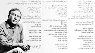 نزار قباني قصيدة هذه البلاد (يصف فيها حكم عائلة الأسد لسوريا ) تحميل MP3