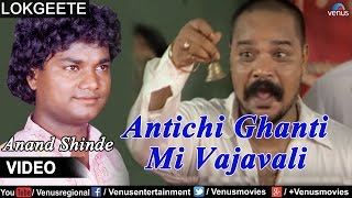 Antichi Ghanti Mi Vajavali Full Video Song : Superhit Marathi Lokgeet   Singer : Anand Shinde