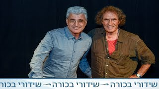 חוצה ישראל עם קובי מידן - פרופ' עידן שגב
