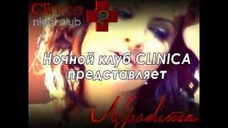"night club ""Clinica"" Afrodita"