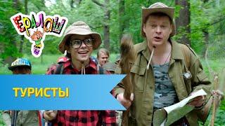 Ералаш Туристы (Выпуск №314)