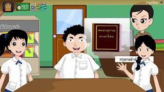 สื่อการเรียนการสอน การอ่านออกเสียงและเขียนตามคำบอก ป.4 ภาษาไทย