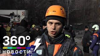 Как спасли ребёнка из-под завалов в Магнитогорске - от первого лица