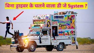 बिना ड्राइवर स्टंट करने वाला डीजे Rajasthani Dj Remix Songs ! Mehndi Rachan Laagi Hatha Me full song