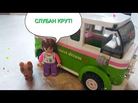 Конструктор автобус аналог ЛЕГО Френдс Sluban m38-b0523 Розовая мечта Слубан Sluban! Крутой минибус!