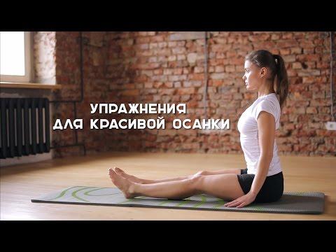 Упражнения для как выправить осанку