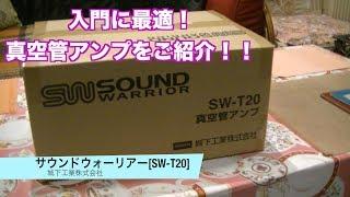 【開封レビュー!】オーディオ入門に最適な真空管アンプ