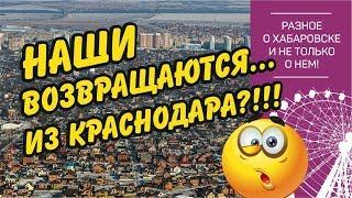 Хабаровск- Краснодар-Хабаровск. Почему люди возвращаются? Часть 1