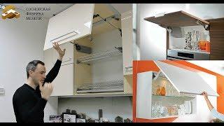 Подъемные механизмы для кухни. Какой выбрать?