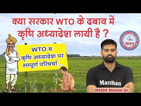 WTO व कृषि अध्यादेश पर सम्पूर्ण परिचर्चा...। #WTO #किसान | Current Affairs 2020 by Vikash Bhaskar