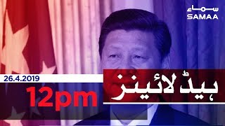 Samaa Headlines - 12PM - 26 April 2019