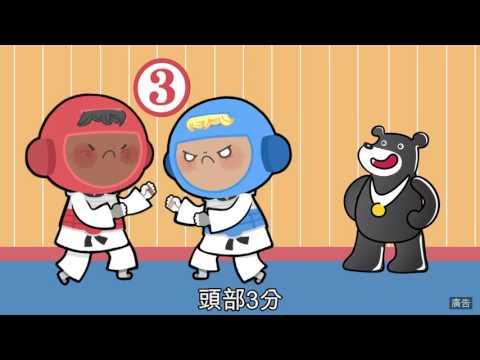 「熊讚運動教室」- 跆拳道