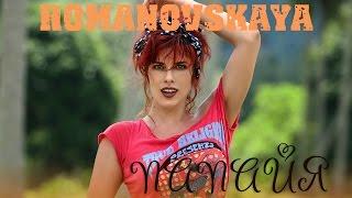 ROMANOVSKAYA - Папайя