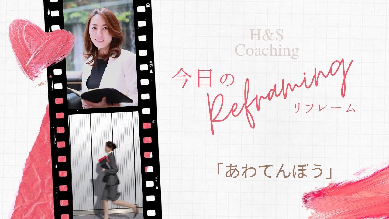 今日のリフレーム「あわてんぼう」キャリアアップコーチ小林舞依 #キャリアアップ #30代