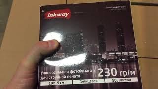 Фотобумага INKWAY глянцевая для струйного принтера. Формат 10на15, 500 листов