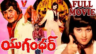 YUGHANDHAR  | TELUGU FULL MOVIE | NTR | JAYASUDHA | SHEELA | JAYAMALINI | V9 VIDEOS
