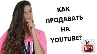 КАК РУКОДЕЛЬНИЦЕ РАЗВИВАТЬСЯ НА YOUTUBE? Как открыть канал на youtube? Подписчики на youtube?