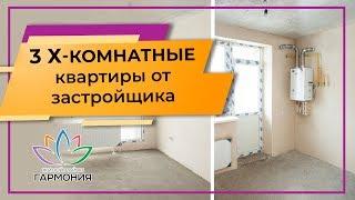 Квартира в новостройке| Жилой район «Гармония» | Квартал «Дружный»