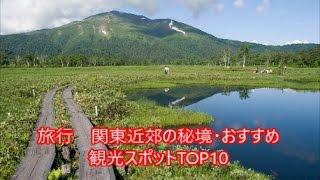 旅行関東近郊の秘境・おすすめ観光スポットTOP10