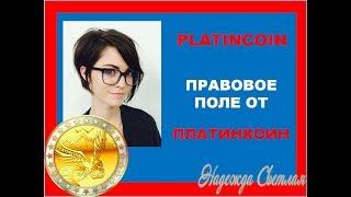 PLATINCOIN/ Правовое Поле от ПЛАТИНКОИН