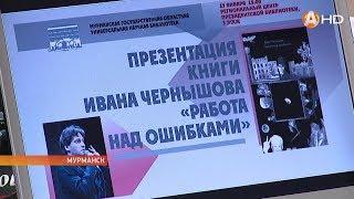 «Работу над ошибками» смог выпустить Иван Чернышов за счёт гранта губернатора HD720