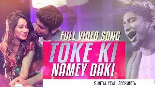 Toke Ki Namey Daki   তোকে কি নামে ডাকি    Romantic Song   Kuntal De   New Bengali Single   SVF Music