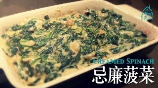 忌廉菠菜 - 愚人節 Creamed Spinach - Impractical Joker