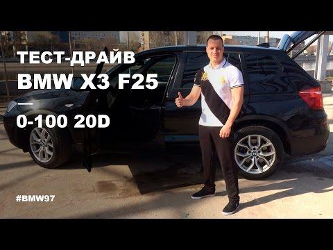 Bmw  X3 F25 Паркетник класса J - тест-драйв 1