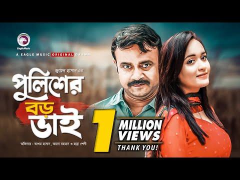 Police er Boro Bhai   New Natok 2019   Akhomo Hasan   Ahona Rahman   Bangla Comedy Natok