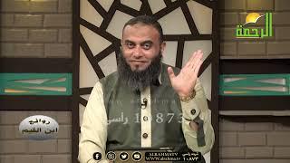 العبد الموفق 12 الإخبات برنامج روائع بن القيم مع فضيلة الشيخ عمرو أحمد