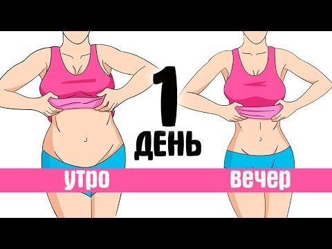 Как Убрать Живот за 1 День [☝️Секрет Похудения]