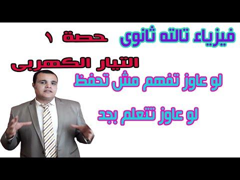 فيزياء 3 ثانوى الحصة الاولى (التيار الكهربى) | احمد جاد | الفيزياء الصف الثالث الثانوى الترمين | طالب اون لاين