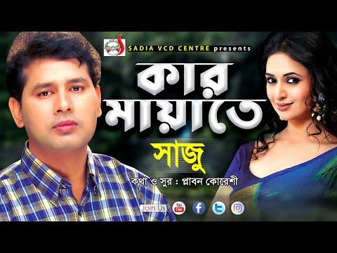 কার মায়াতে ।Car Mayate । Saju । সাজুর গান । Bangla New Song 2019 । Sadia Vcd Centre