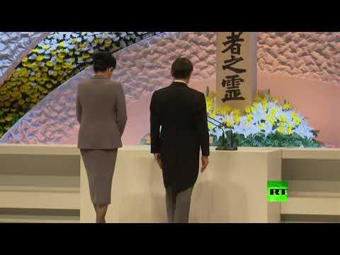 العرب اليوم - شاهد: الإمبراطور الياباني ورئيس وزراء البلاد يحيان ذكرى ضحايا