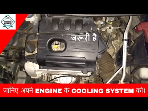 ENGINE COOLING SYSTEM IN HINDI || कैसे काम करता है || DESI DRIVING SCHOOL