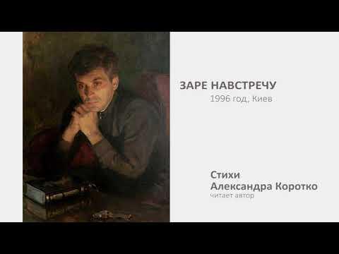 Александр Коротко, Поэзия , ЗАРЕ НАВСТРЕЧУ 1996 год Киев