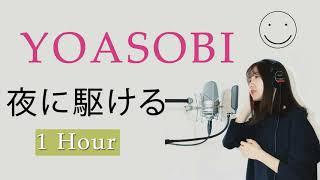夜に駆ける- YOASOBI | Yoru Ni Kakeru - 1 Hour