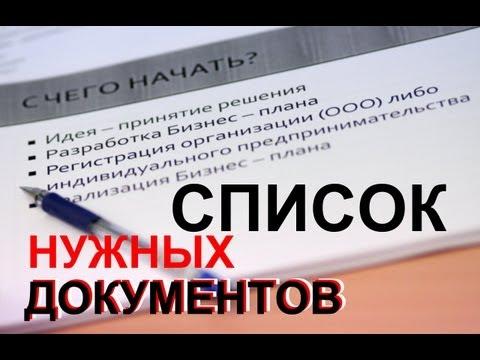 Какие нужны документы - заявление на регистрацию ООО