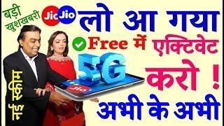 बड़ी खुशखबरी : सभी Jio सिम चलाने वाले इस वीडियो को अभी देखे jio news today with patanjali sim card