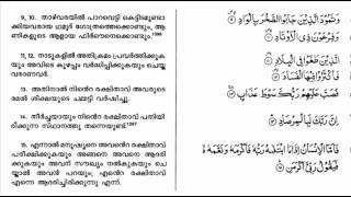 Surah Fajr Malayalam Translation Free Download ~ Watch