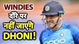 Windies दौरे के लिए MS DHONI को Team India में नहीं मिलेगी जगह! | IND vs WI | Sports Tak