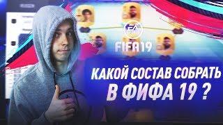 КАКОЙ СОСТАВ СОБРАТЬ В ФИФА 19 | ЛУЧШИЙ СОСТАВ ДЛЯ СТАРТА В ФИФА 19