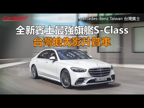 全新賓士最強旗艦S-Class 台灣搶先影片賞車
