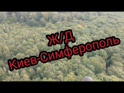 Дорога с КИЕВА в КРЫМ!