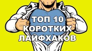 10 КОРОТКИХ ЛАЙФХАКОВ | ЛАЙФХАКИ