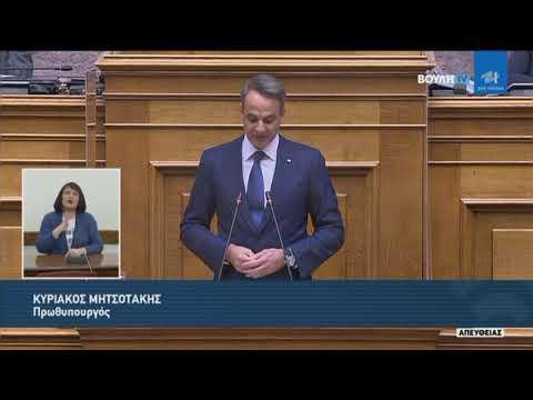Κ. Μητσοτάκης (Πρωθυπουργός) (Κύρωση της Συμφωνίας Ελλάδας-Γαλλίας ) (07/10/2021)