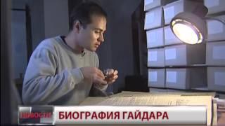 Биография Гайдара
