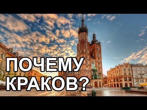ТОП-10 фактов о Кракове. Достопримечательности Кракова (Kraków). Краков за один день
