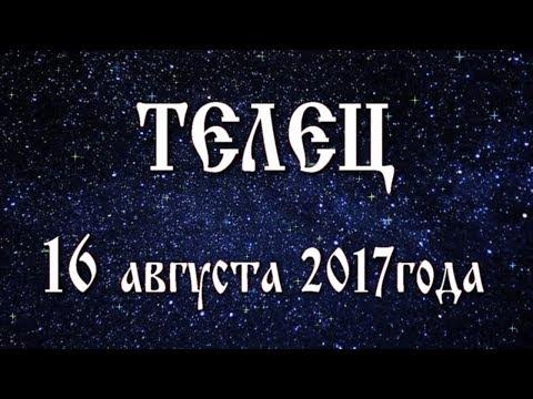 Весы любовный гороскоп на сентябрь 2017