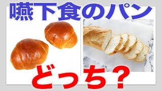 嚥下食に適したパン、適さないパン?